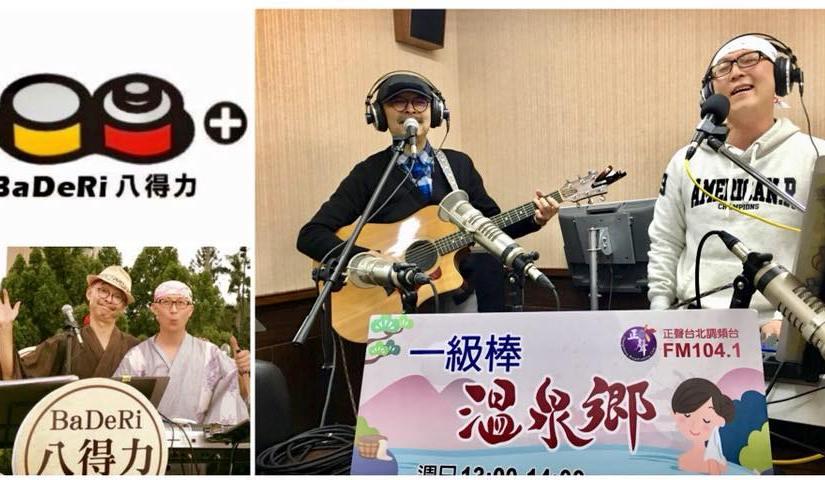一級棒的溫泉那卡西 – 八得力溫泉頌 Onsen Songs by BaTeRiBand