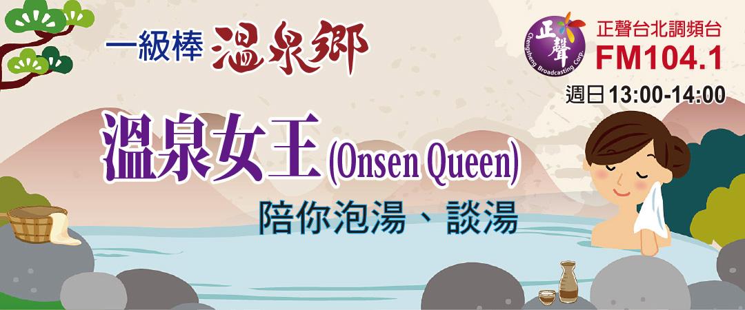 Onsen Queen 溫泉女王