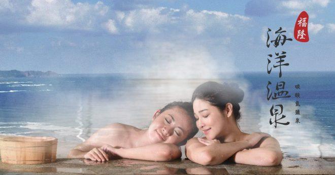 福隆海洋溫泉 (1)