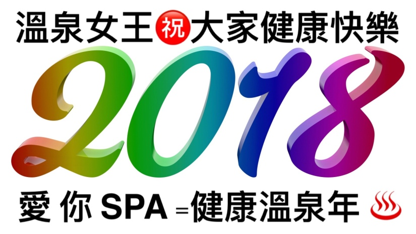2018=愛你SPA=健康溫泉♨年