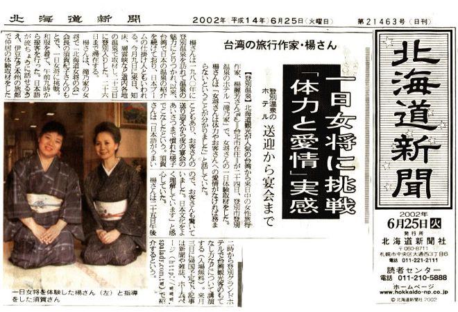 noboribetsu2002