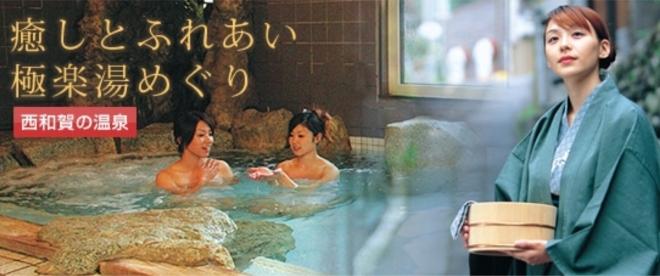 onsen.jpg (3)