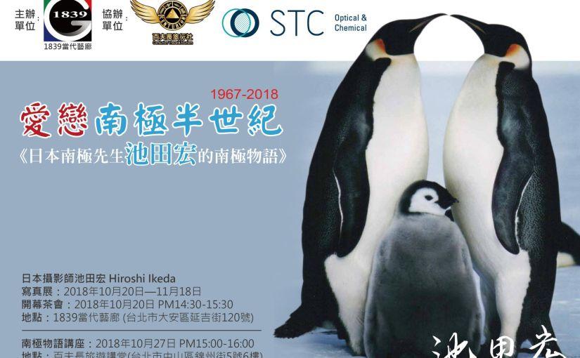 """愛戀南極半世紀的日本寫真家 池田  宏 """"Mr. Antarctica"""" HiroshiIkeda"""
