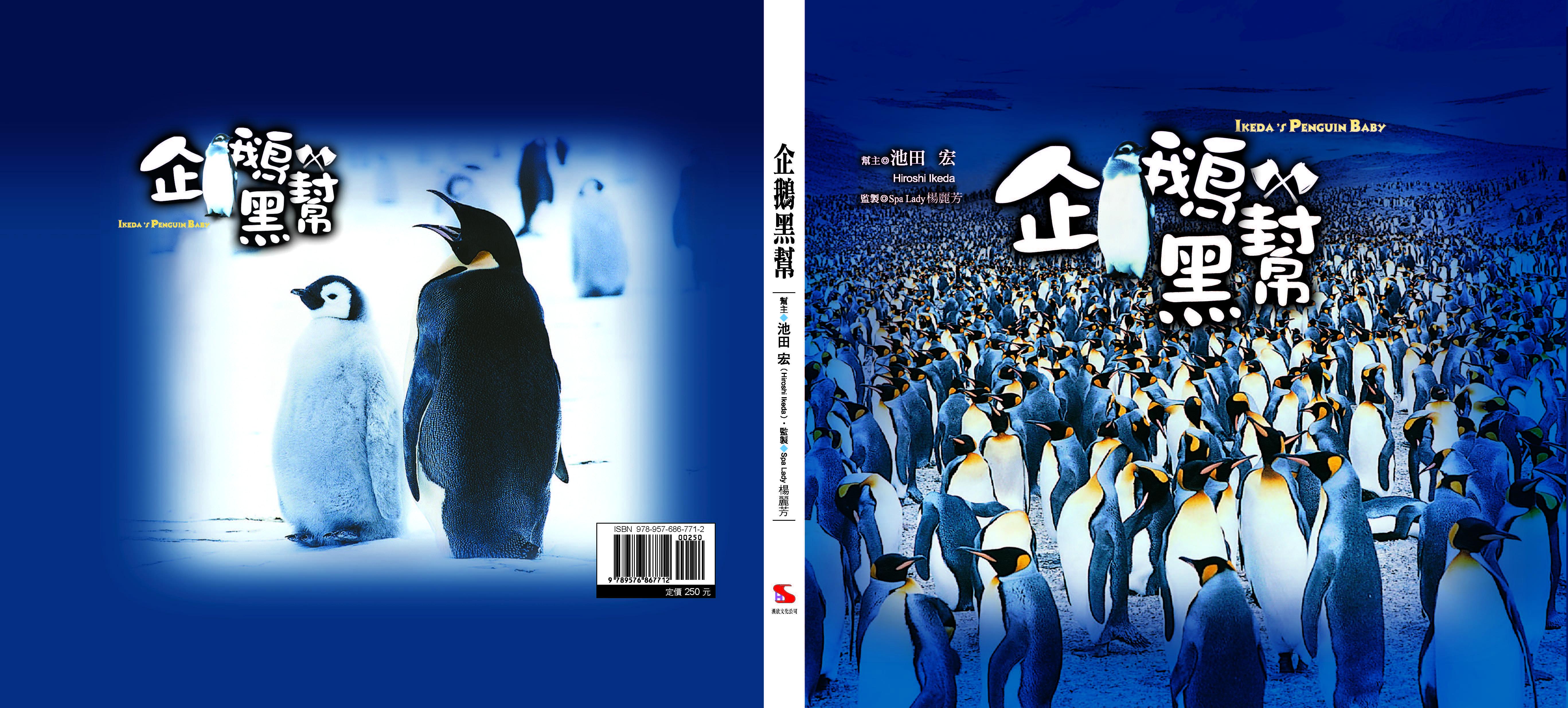 企鵝黑幫 (1)